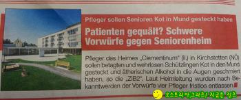 한국에는 알려지지 않는 오스트리아 요양원 스캔들