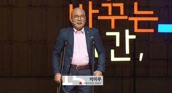 실컷 울고나면 알게 되는 것 - 박마루 서울시의원, 방송인