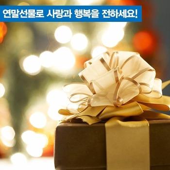 연말선물로 사랑과 행복을 전하세요!