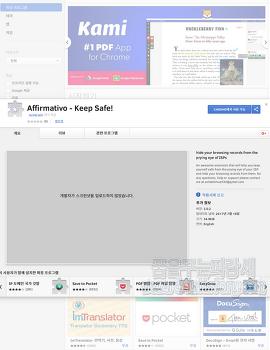 트럼프 대통령 검색결과를 삭제하는 악성코드 구글 크롬  부가기능 발견-Affirmativo - Keep Safe!