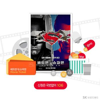 [B타민] 행복 시네마데이 개봉관 특별 초대 이벤트!