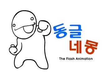 [플래시 애니메이션] 동글네몽