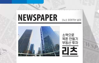 [뉴스 읽어주는 남자] 소액으로 목돈 만들기. 부동산 투자 '리츠'