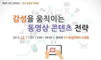 <제6회 오픈컨퍼런스 : 감성을 움직이는 동영상 콘텐츠 전략>에 초대합니다!