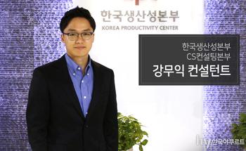 한국생산성본부(KPC) 강무익 컨설턴트와의 인터뷰