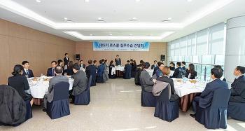 제15기 로스쿨 실무수습 간담회 개최