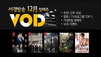 [VOD 소식] 12월 첫째주 신작 VOD '자백', '선생님의 일기' / 서비스예정 VOD '마더스 데이'