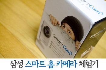 삼성 스마트 홈 카메라 체험기-♪