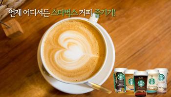[스타벅스 디스커버리즈] 바쁜 일상 속, 언제 어디서든 스타벅스 커피 즐기기