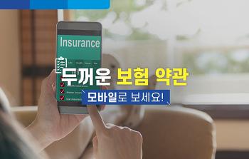 [삼성생명 소식] 두꺼운 보험 약관, 모바일로 보세요.