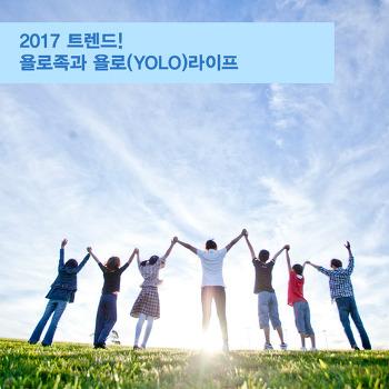2017 트렌드! 욜로족과 욜로(YOLO)라이프
