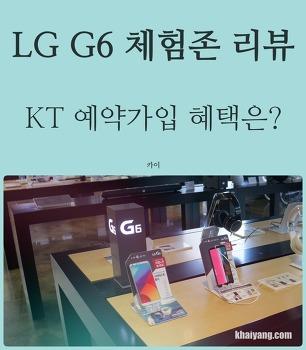 LG G6 사전 체험존 리뷰, 사전예약판매 혜택(톤플러스,돌체구스토, 롤리키보드2)