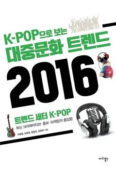제대로 된 K-POP 분석서,『K-POP으로 보는 대중문화 트렌드 2016』
