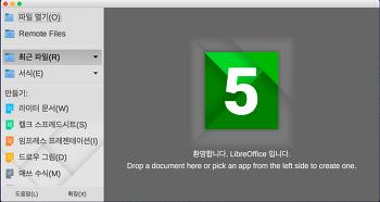 맥용 무료 오피스 '리브레오피스(LibreOffice)' 설치