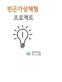 복지세상 '빈곤가상체험 프로젝트'