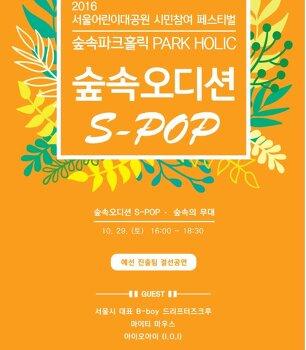 (2016.10.29) 숲속오디션 S-POP