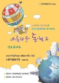 11/21(월) - 11/24(목) 진로콘서트(Smart 人 Music)