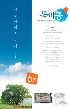 북세통 - 2017년 7월호