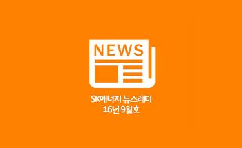 SK에너지 뉴스레터 2016년 9월호