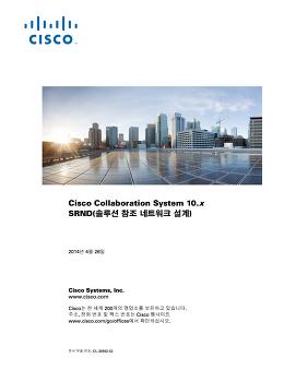 시스코 협업의 바이블, Collaboration SRND 한글 완역본 출시