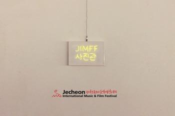 JIMFF 사진관 - 지금, 순간을 선물합니다.