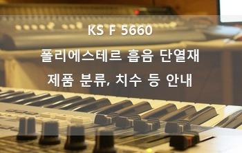 KS F 5660 폴리에스테르 흡음 단열재 안내(제품분류, 치수 등)