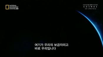 코스모스 - 창백한 푸른 점