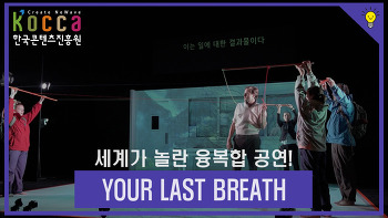 세계가 놀란 융복합 공연! - YOUR LAST BREATH