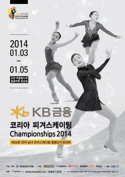 2014 피겨 종합선수권 대회 티켓팅 및 경기 일정