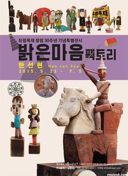 한선현 조각 - HANSUNHYUN SCULPTURE