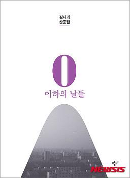 『0 이하의 날들』, 분노했던 또래 김사과의 20대를 만나다