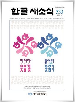 [한글새소식-533] 열일곱 청년, 한글문화연대 새해 계획