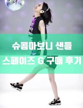 슈콤마보니 : 공효진신발 스페이스G 구매 후기