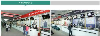 인천공항 면세점 인도장 위치 시간 정보안내 총정리