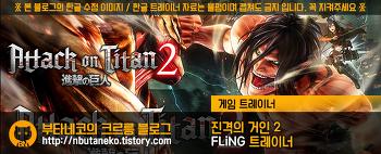 [진격의 거인 2] Attack on Titan 2 v1.0 ~ 2018.05.15 트레이너 - FLiNG +21 (한국어버전)