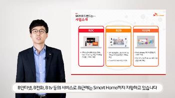 2018 SK 상반기 인턴/신입사원 모집: SK 채용 MIC SK브로드밴드 편