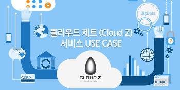 Cloud Z 서비스 Use Case