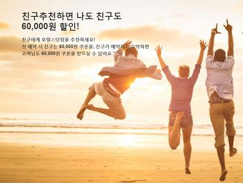 """여행준비, 호텔 예약 시 """"6만원"""" 쿠폰 증정 (추천코드 쿠폰) - 호텔스닷컴"""