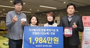 삼성전자 임직원, 헌혈로 사랑 실천