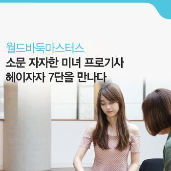 소문 자자한 미녀 프로기사 헤이자자 7단을 만나다