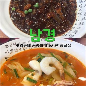 [부산 사하구맛집] 괴정 중국집 남경 (맛있고 저렴한 중국집)