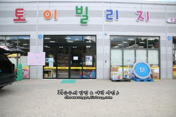 용인 토이빌리지 수지 장난감백화점