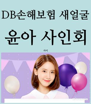 DB손해보험 다이렉트 새얼굴, 소녀시대 윤아 사인회 가고 싶다면
