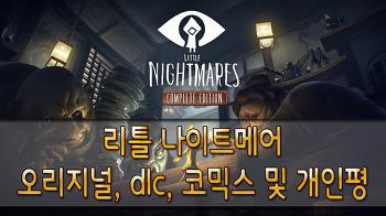 리틀 나이트메어-오리지널, dlc, 코믹스 및 개인평