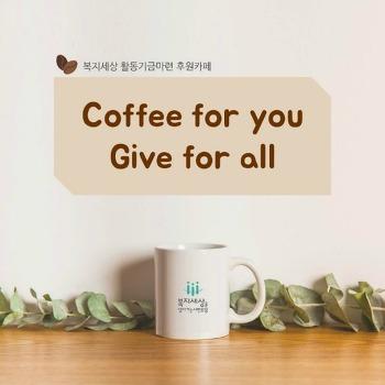 제5호 카드뉴스 '후원카페 coffee for you, give for all'