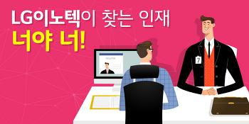 LG이노텍 2017년 하반기 신입사원, 학사 산학장학생 8기 모집!