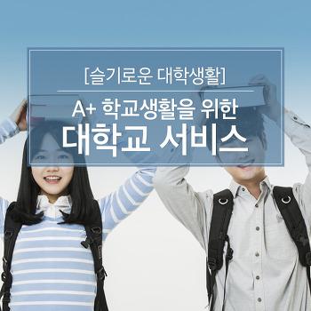 [슬기로운 대학생활] A+ 학교생활을 위한 대학교 학생 복지 서비스!