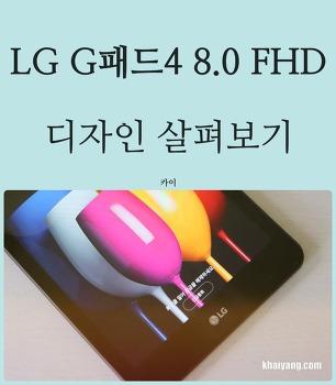 동영상에 딱! LG G패드4 8.0 FHD LTE 디자인 후기
