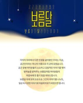 [보름달] 17화. 대한민국이라 감사합니다