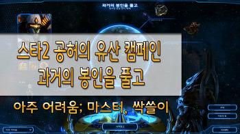 스타2-공허의 유산 캠페인-과거의 봉인을 풀고-아주 어려움(마스터, 싹쓸이)